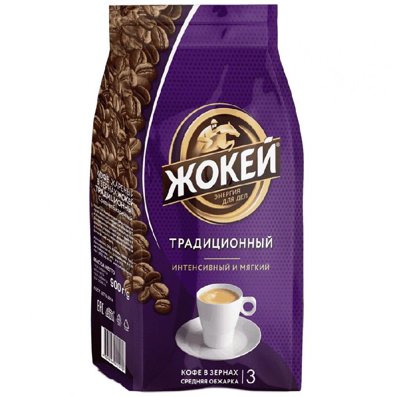 Кофе зерновой Традиционный 900 г, Жокей